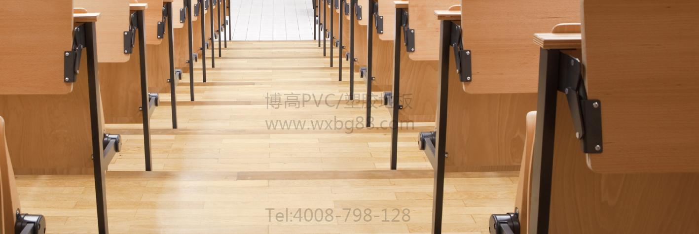 不同阶段学校教室pvc塑胶地板设计