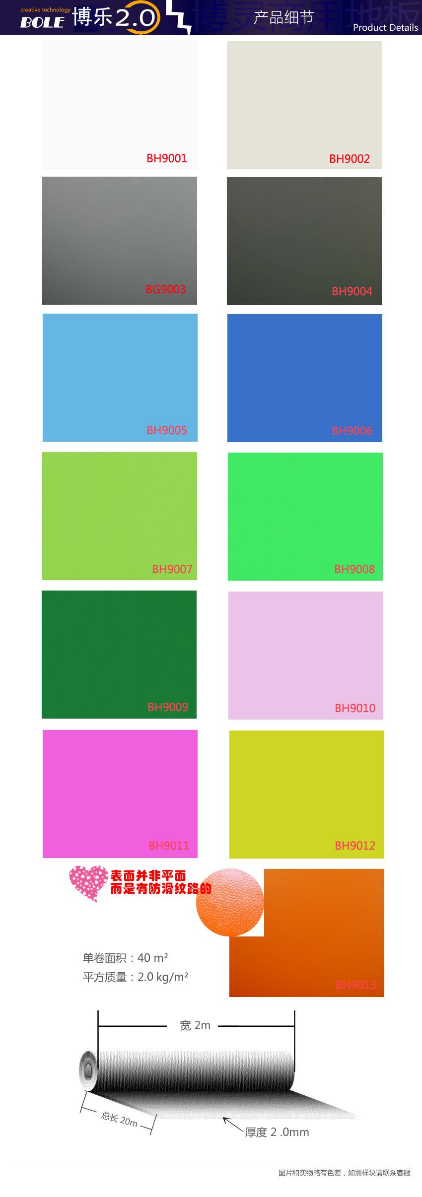 腾方-博乐纯色PVC地板