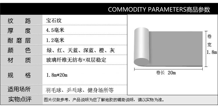 腾方宝石纹PVC运动地胶