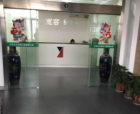 【江阴】鸿升办公室PVC地胶