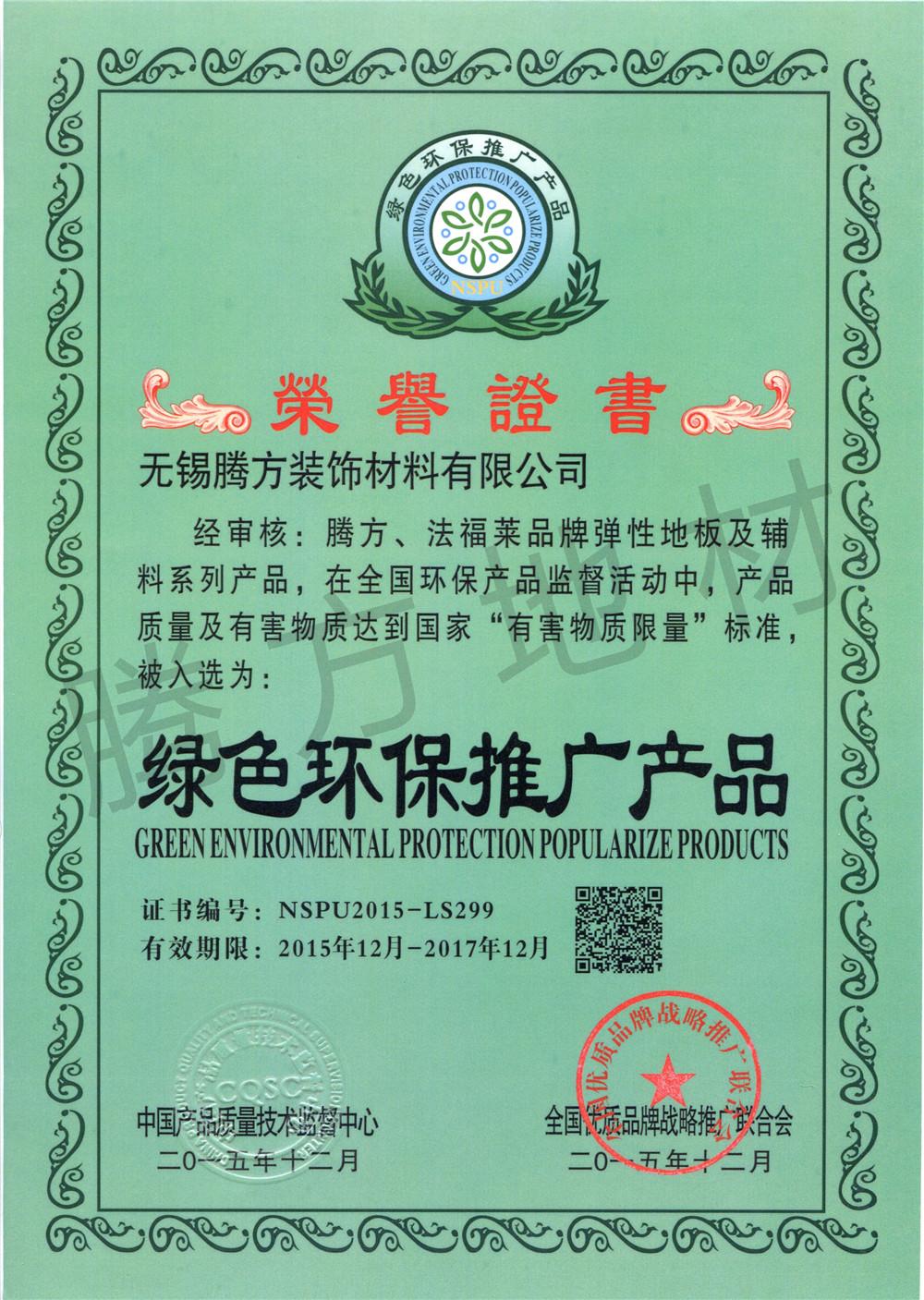 绿色环保推广产品证书