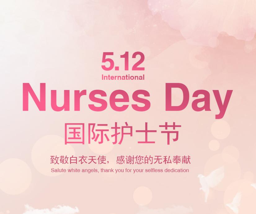 5.12护士节|为站C位的你们打call