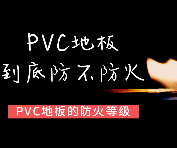 PVC地板属于哪种防火等级?