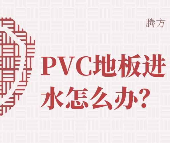 如何处理PVC地板进水问题?
