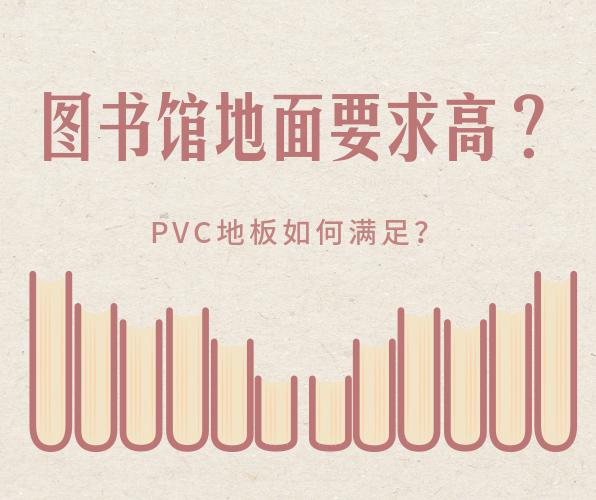 图书馆选择PVC地板有什么好处?