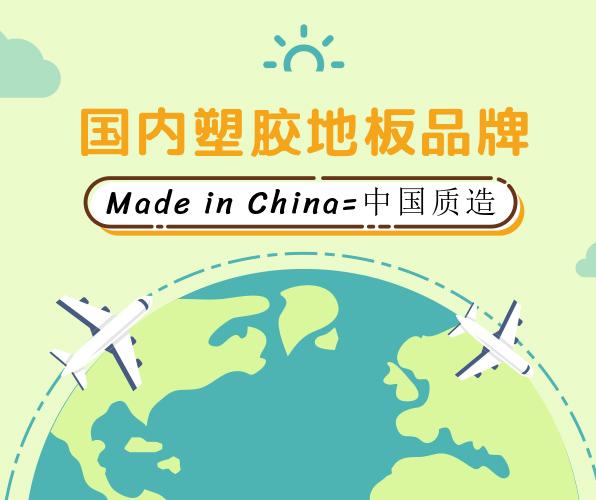 """国内塑胶地板品牌正在成为中国""""质""""造"""