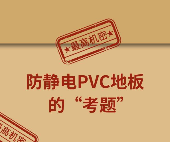 腾方防静电PVC地板,一防到底!