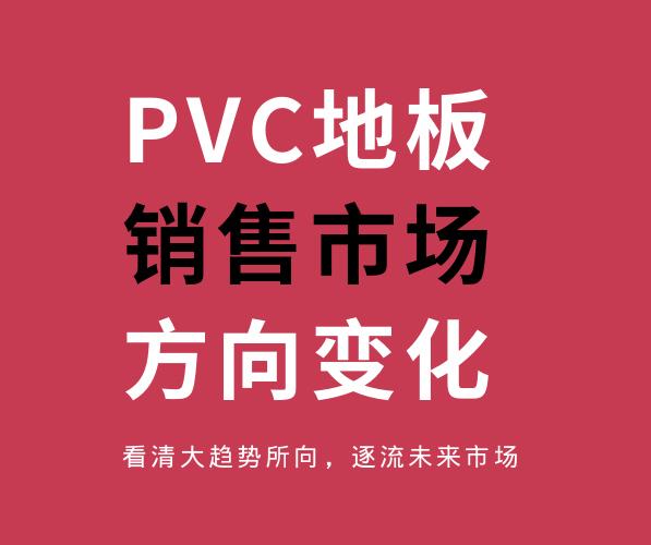 PVC塑胶地板销售市场方向的变化趋势