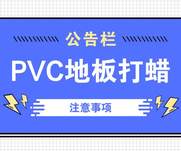 PVC地板打蜡的注意事项