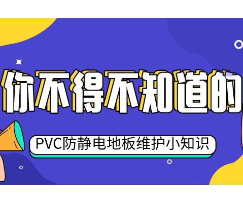 五个小妙招,教你轻松维护PVC防静电地板