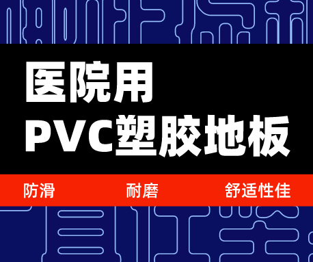 为什么选择医院用PVC塑胶地板,防滑耐磨舒适性佳(无锡腾方)