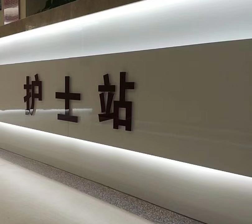 腾方讲解医院用塑胶地板的好处