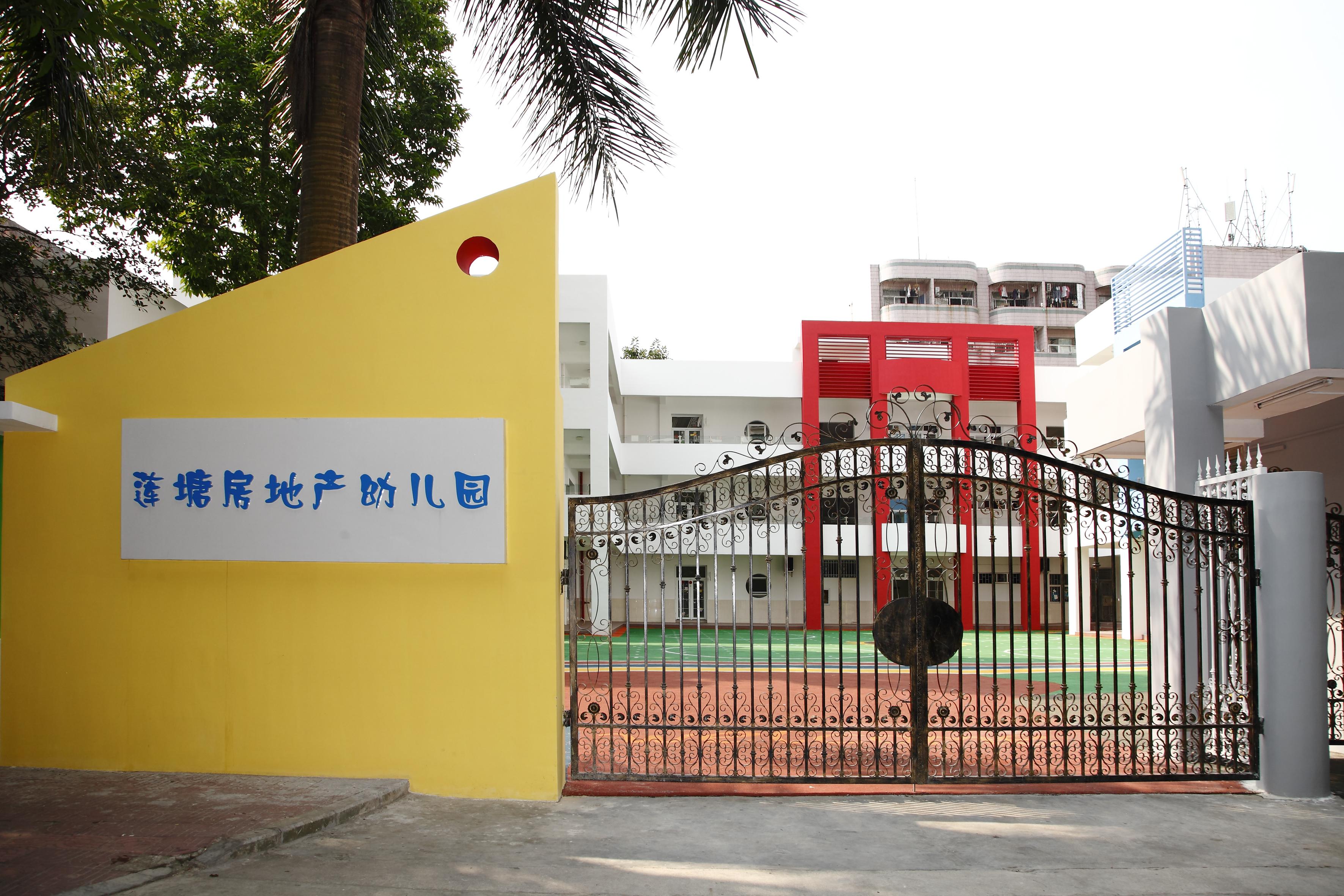 【无锡】莲塘房地产幼儿园