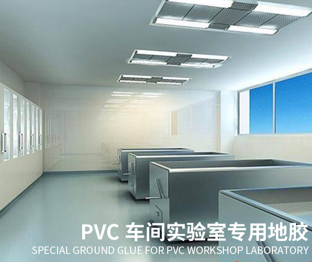 实验室PVC地板解决方案