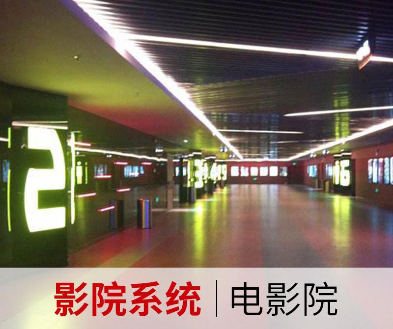电影院PVC地板解决方案