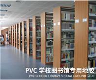 图书馆PVC地板解决方案